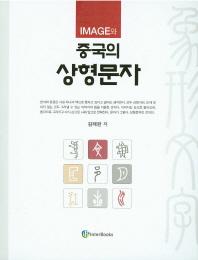 Image와 중국의 상형문자