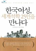 한국여성 세계석학 25인을 만나다(반양장)