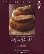프랑스 빵의 기초(2판)(사브리나 시리즈 3)