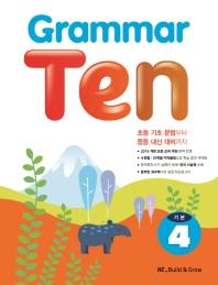 Grammar Ten 기본. 4