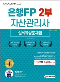 은행FP 자산관리사 2부 실제유형문제집(2020~2021)
