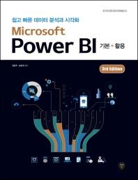 Microsoft Power BI(3판)