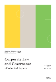 Corporate Law and Governance(Collected Papers) #