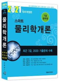 물리학개론(7급 공무원)(2021)(스마트)(19판)