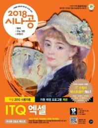 ITQ 엑셀(엑셀 2010 사용자용)(2018)(시나공)(CD1장포함)(전2권)
