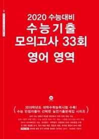 고등 영어 영역 수능기출 모의고사 33회(2019)(마더텅)