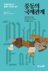 중동의 국제관계
