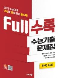 고등 한국 지리 수능기출문제집(2020)(2021 수능대비)(Full수록(풀수록))