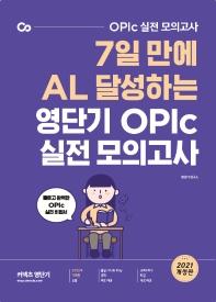 7일 만에 AL 달성하는 영단기 OPIc 실전 모의고사(2021)