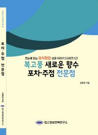 포차 주점 전문점(복고풍 새로운 향수)(외식산업 시리즈 12)