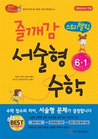 초등 서술형 수학 6-1(2017)(즐깨감 스토리텔링)(개정판)(즐깨감 수학 시리즈)