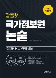 국가정보원 논술(2020)(잡플랫)
