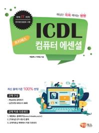 ICDL 컴퓨터 에센셜(프리패스)
