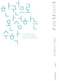 고등 수학2+미적분(하)(2020)(한권으로 완성하는 수학)
