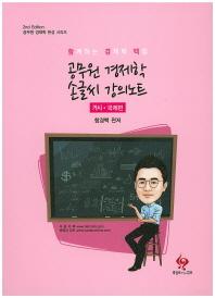 공무원 경제학 손글씨 강의노트: 거시 국제편(2판)(공무원 경제학 완성 시리즈)