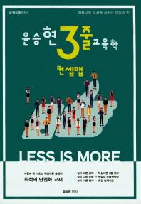 윤승현 3줄 교육학 컨셉맵