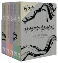 다정검객무정검 세트(전5권)