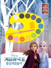 디즈니 겨울왕국. 2: 물감색칠놀이