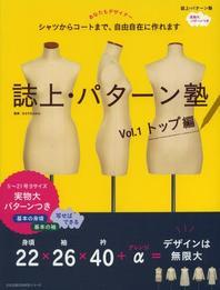 [보유]誌上.パタ-ン塾 シャツからコ-トまで,自由自在に作れます VOL.1