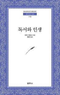 독서와 인생(범우문고 242)(포켓북(문고판))
