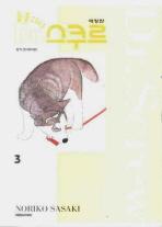 동물의사 DR 스쿠르. 3