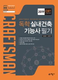 독학 실내건축기능사 필기(2019)(개정판)