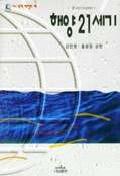 해양 21세기(나남 642)
