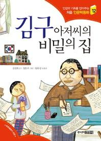 김구 아저씨의 비밀의 집(인성의 기초를 잡아주는 처음 인문학동화 12)