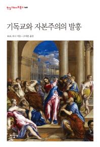 기독교와 자본주의의 발흥(한길그레이트북스 140)(양장본 HardCover)