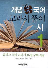 국어 교과서 풀이 시(중학생). 1(개념 쏙)