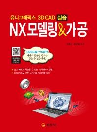 NX모델링&가공