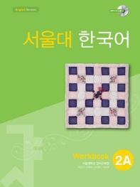 서울대 한국어 2A Workbook(CD1장포함)