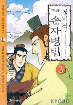 만화 손자병법 3