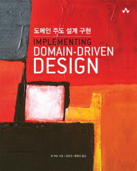 도메인 주도 설계 구현(Implementing Domain-Driven Design)