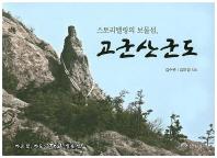 고군산군도(스토리텔링의 보물섬)