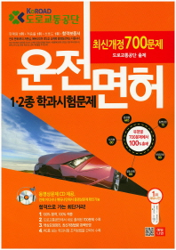 운전면허 : 1.2종 학과시험문제 (8절)(개정판)(CD 1장포함)