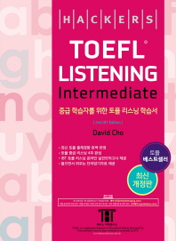 ��Ŀ�� ���� ������ ���͹̵��(Hackers TOEFL Listening Intermediate)(2nd iBT Edition)(2016)(������)