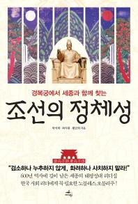 조선의 정체성