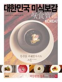 대한민국 미식보감 Koreat(코릿)