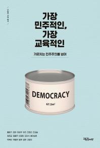 가장 민주적인, 가장 교육적인(오늘의 교육 총서)