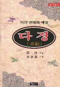 다경(동양학총서 41)