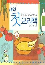 나의 첫 요리책
