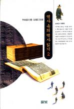 역사 속의 역사 읽기 2
