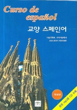교양 스페인어 (개정판)(MP3CD1장포함)
