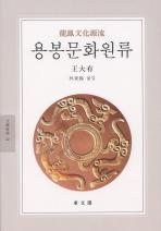 용봉문화원류 초판(1994년)