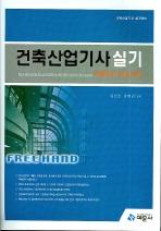 건축산업기사 실기