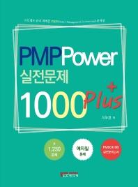 PMP Power 실전문제 1000 plus 문제집