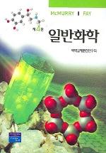 일반화학 (제4판)