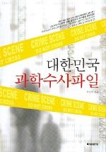 대한민국 과학수사파일