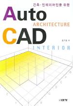 AUTO CAD(건축 인테리어인을 위한)